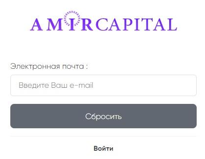 Амир Капитал пароль