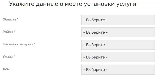 Белтелеком заявка