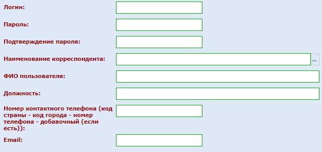 ВебТорги Самрегион регистрация