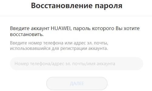 Huawei пароль