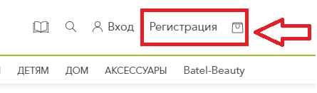 Батэль регистрация