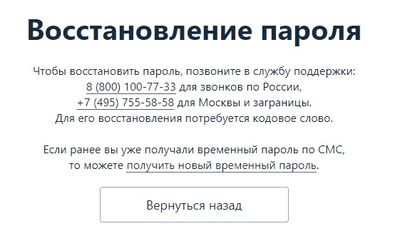 Альфа банк - бизнес пароль