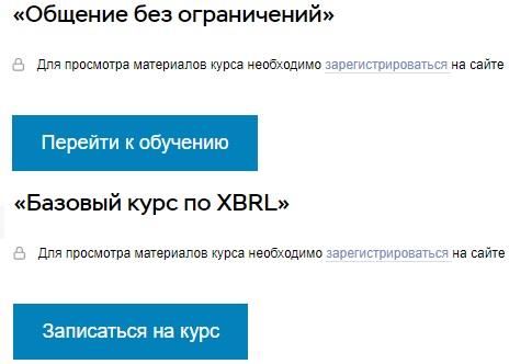 Университет банка России курсы