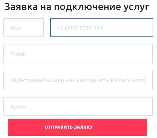 УралНет заявка