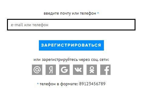 Умназия.ру регистрация