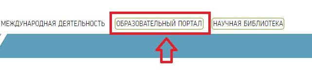 КГМУ портал