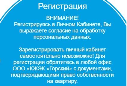 КЖЭК «Горский» регистрация