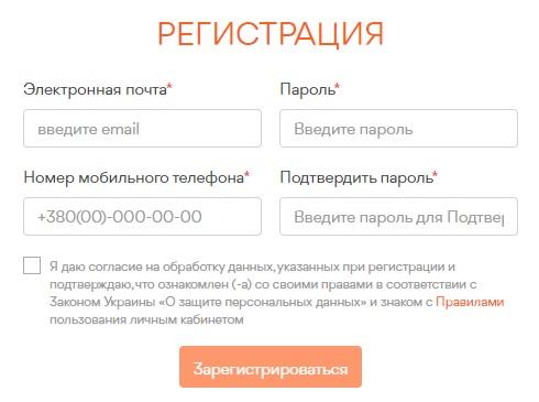 КиевГазЭнерджи регистрация