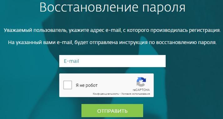 ESET пароль