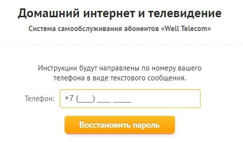 Велл Телеком пароль