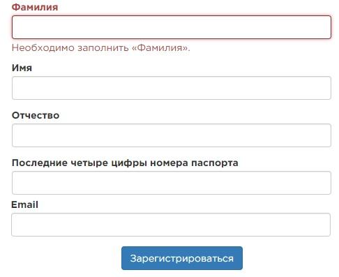 ВИВТ регистрация