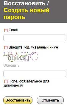 Белтолл пароль