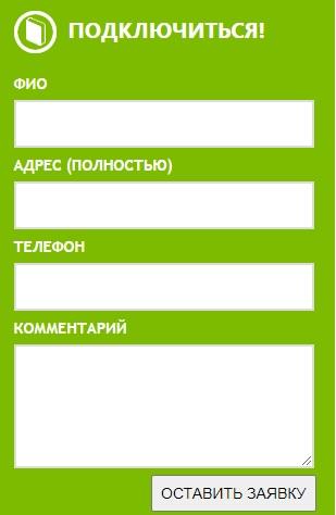 Connecto заявка