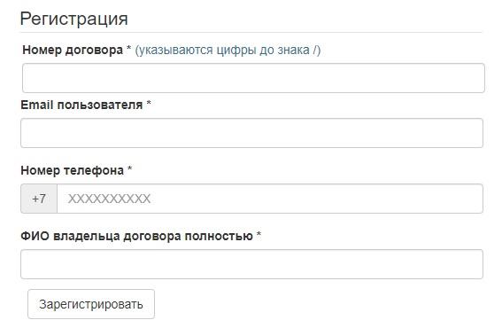 Ульяновскэнерго регистрация