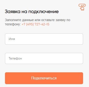 2ком заявка