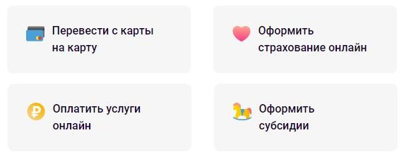 АК Барс онлайн услуги