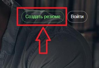 hh регистрация