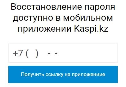 Каспий пароль