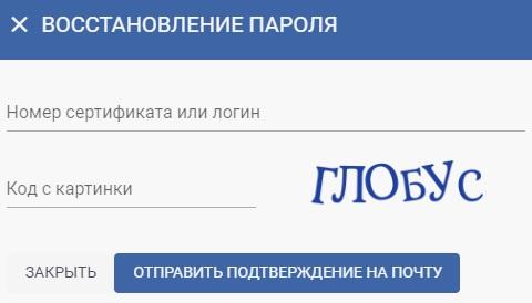 ПФДО пароль