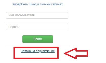 КиберСеть заявка