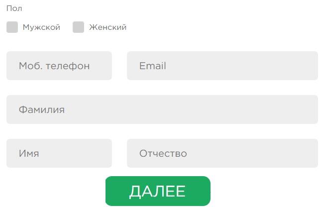 Алтенге регистрация