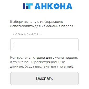 Анкона пароль