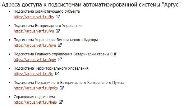 Аргус Россельхознадзор сервисы