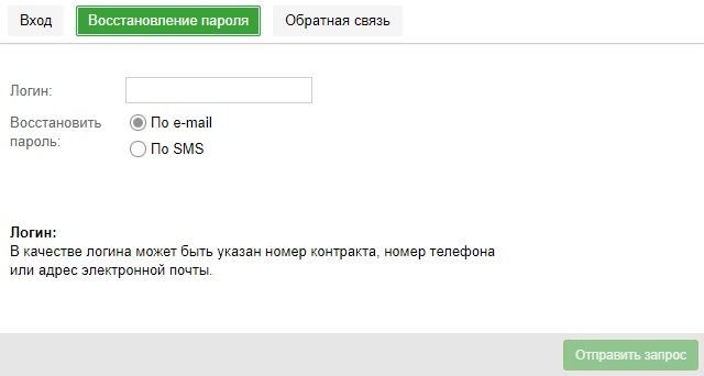 Vesta Organic пароль