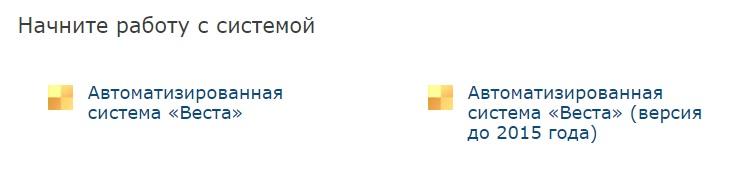 Веста Россельхознадзор