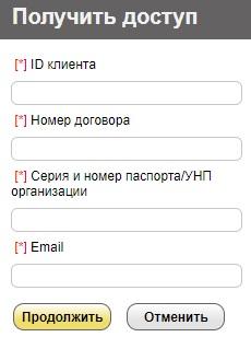 Белтолл регистрация