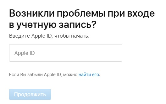 Айтюнс пароль