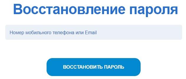 Веб-Займ пароль