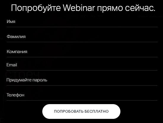 Вебинар.ру регистрация