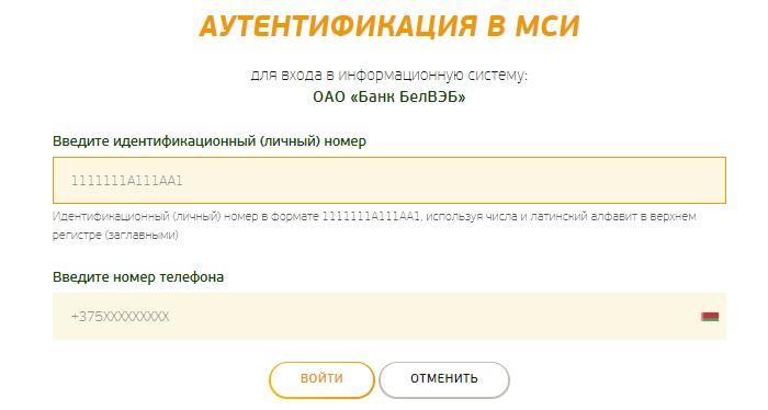 Белвэб регистрация