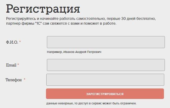 1C Fresh регистрация