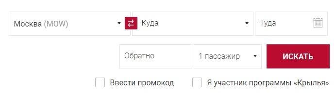 Уральские авиалинии билеты
