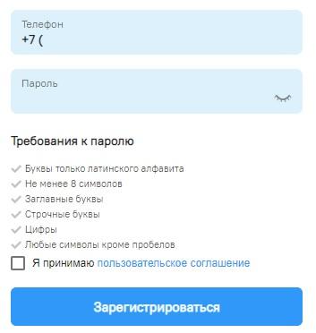 Уралэнергосбыт регистрация