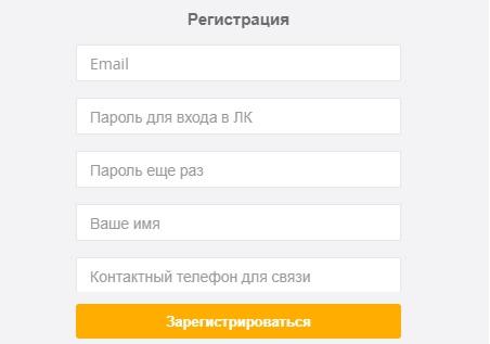 EctoControl регистрация