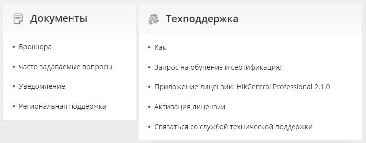 Hik-Connect поддержка
