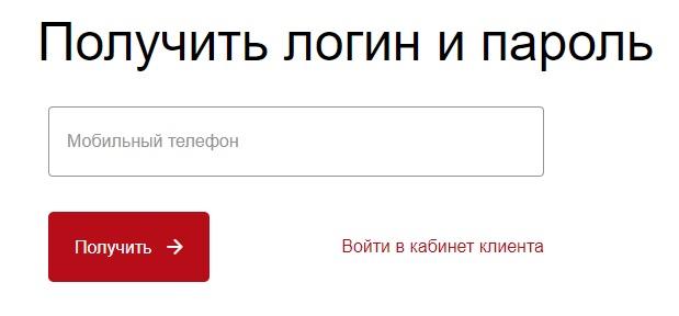 Капитал Лайф пароль