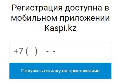 Каспий регистрация