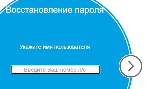 КЖЭК «Горский» пароль