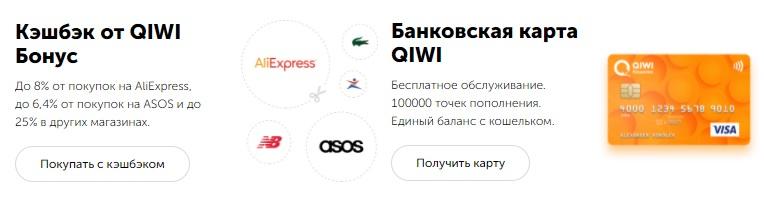QIWI Кошелек услуги