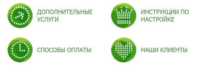 gtnet.ru услуги