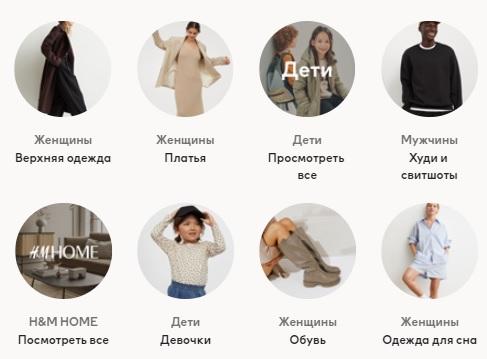 H&M услуги