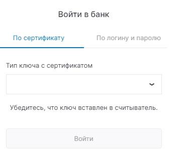 Веста Банк вход