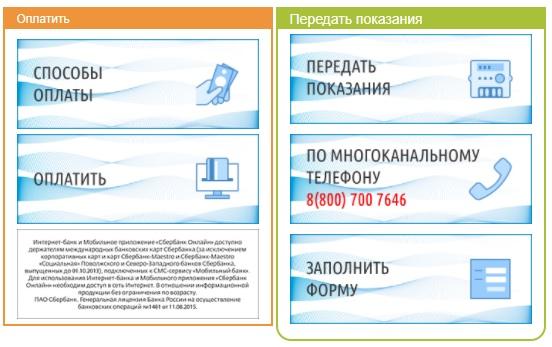 РКС-Энерго услуги