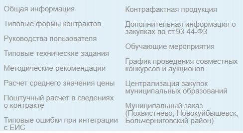 ВебТорги Самрегион