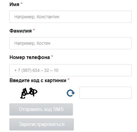 Бауцентр регистрация