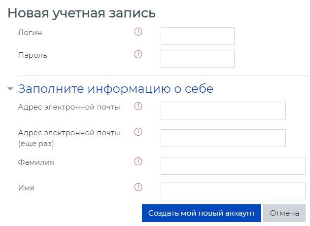 Академия Просвещение регистрация